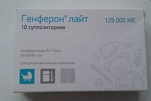 Противовирусный препарат от папиллом и бородавок