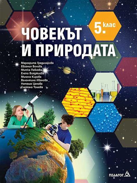 【Учебник по Човекът и природата за 5. клас】 Педагог 6 ...