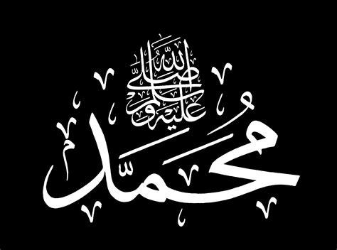 Free Islamic Calligraphy  Muhammad 1 Black