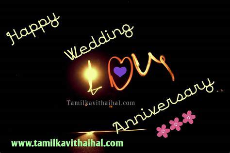 thirumana valthukkal tamil wishes love couple wedding anniversary wishes image whatsapp status