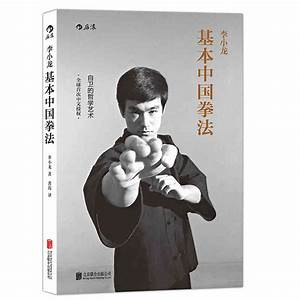 2016 new arriving Bruce Lee Basic Chinese boxing skill ...