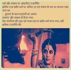 Rajput Hindi Sh... Great Rajput Quotes