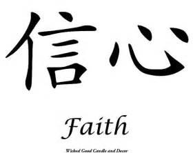 Chinese Faith Symbol