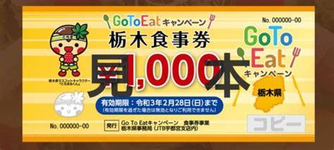 ゴートゥー イート 三重 県 対象 店舗