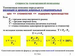 таможенные пошлины приввоще в россию из польши
