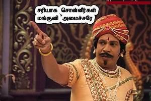 Sariyaka Sonnerkal Mankuni Amaicharae-Vadivelu Comedy ...