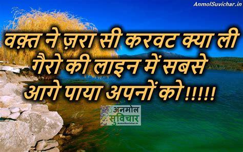Anmol Suvichar – Hindi Quotes