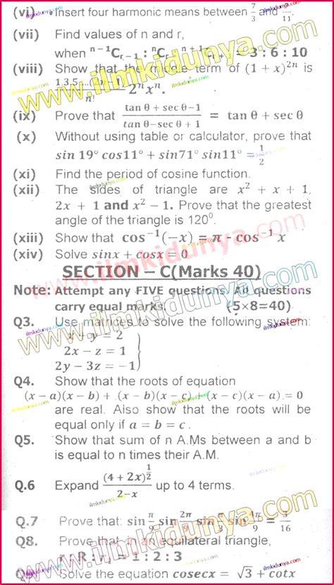 mathematics  fbise  paper   fabtemplatez