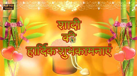 happy wedding wishes  hindi marriage   whatsapp video