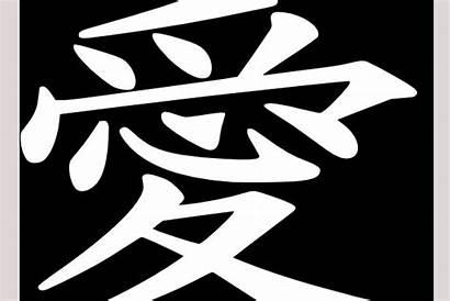 Japanese Symbol Clip Letters Clipart Symbols Crazy