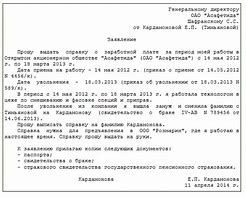 заявление о выдаче замене паспорта по форме 1п образец заполнения