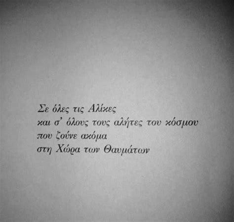 greek life quotes quotesgram