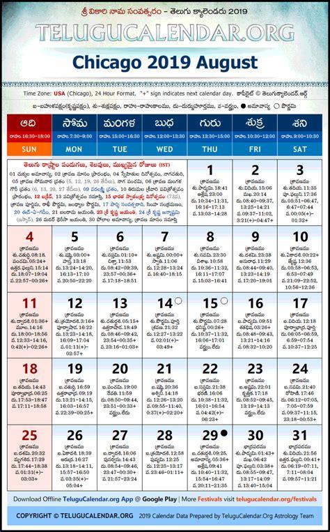 chicago telugu calendars august festivals