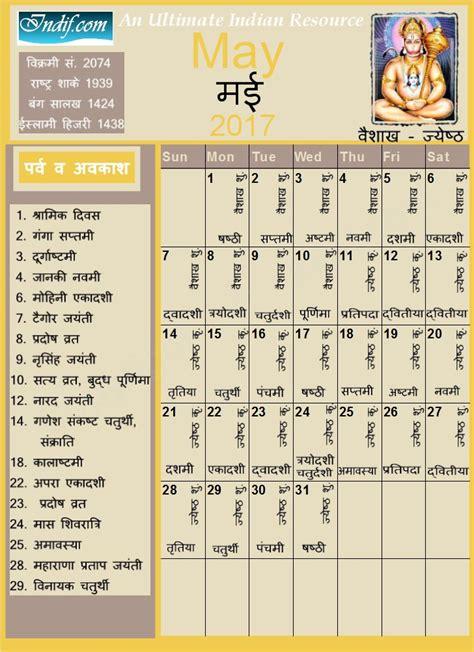hindu calendars