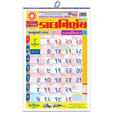 july panchang blank printable calendar