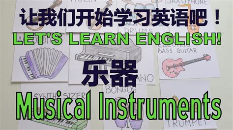 I initially started using skype when i was giving lessons on a practice pad, which worked great. English lesson - MUSICAL INSTRUMENTS / 乐器 - 针对入门者 - YouTube