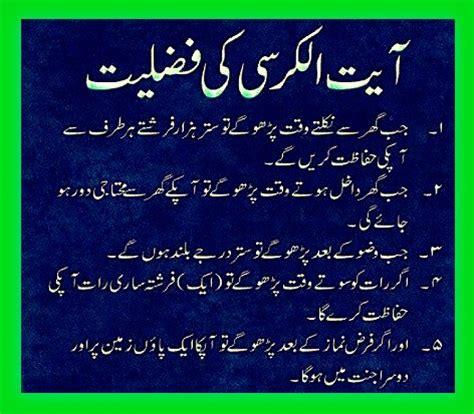 ayatul kursi ki fazeelat barkat  tafseer  urdu
