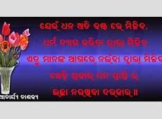 Odisha Parba Parbani Chanakya Niti in Odia