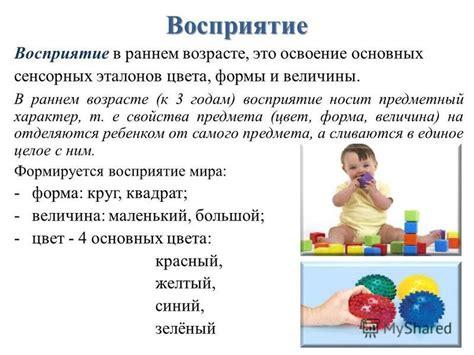 Обучение в школе влияет на развитие способности различать, сопоставлять, сравнивать свойства воспринимаемых объекто.