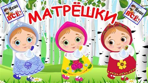 I really like 'verila, verila, veryu', she says. Русские МАТРЁШКИ, мульт-песенка, видео для детей / Russian doll song for... | Детские песни ...