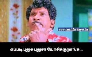 MY Reaction in Tamil: Vadivelu Reaction Picture comment