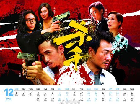 casual tvb tvb calendar