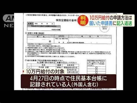 京都 市 10 万 円 給付 いつ