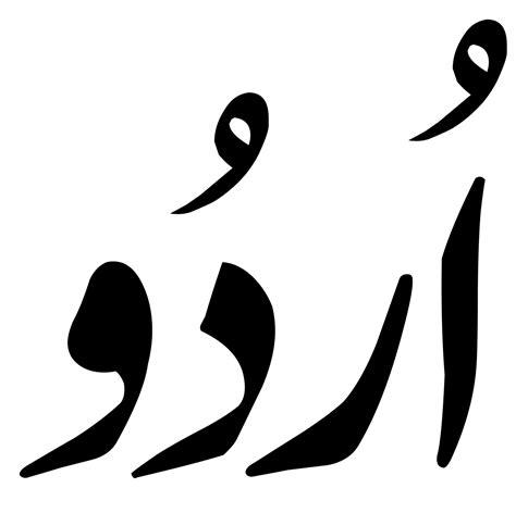 urdu alphabet wikipedia