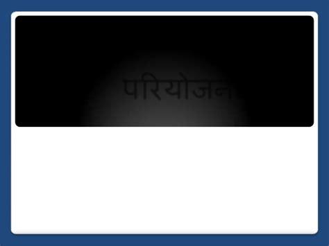 Hindi Ppt Kriya Visheshan