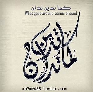 Pin by Arabic Letters on Arabic quotes | Pinterest