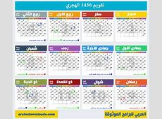Aramco Operational Calendar 2016html Autos Post