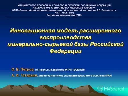 Актуализация российского законодательства в области энергосбережения и энергоснабжения . авок
