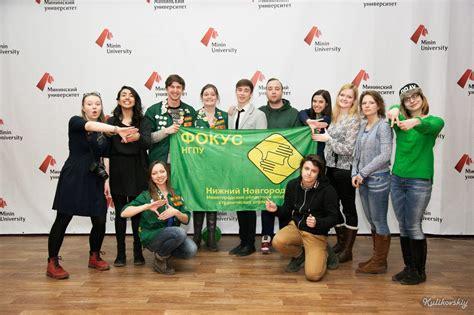 students union minin university