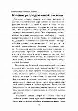 Чистка печени методу андреаса морица