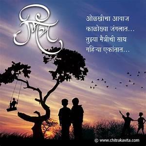 Marathi Kavita - Olakhicha Aavaj, Marathi Friendship Greetings
