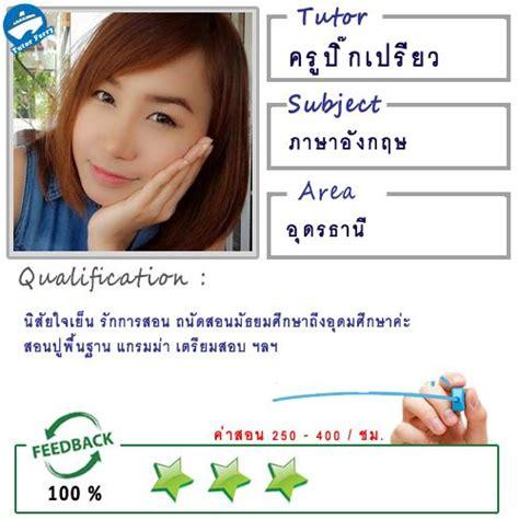 เรียนภาษาอังกฤษที่อุดรกับครูปิ๊กเปรียว ( ID : 10139 )