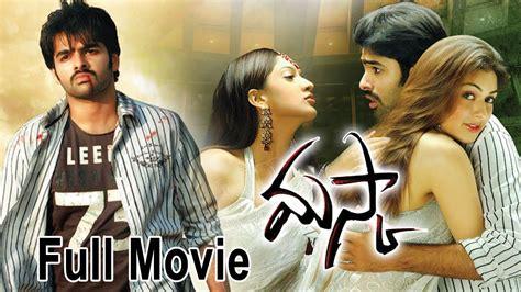 Maska Full Movie Download | Maska Full Movie Online
