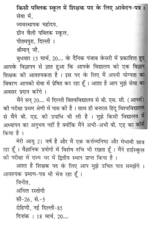 application letter post hindi teacher get application