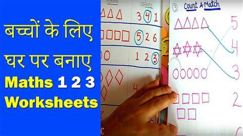 nursery class hindi english maths worksheets