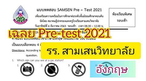 เฉลย ข้อสอบ Pre Test สอบเข้า ม1 สามเสน วิชาอังกฤษ 2021 2653 English #เตรียมสอบเข้าม1 #ข้อสอบ ...
