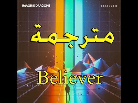 Imagine Dragons Believer Lyrics مترجمة Youtube