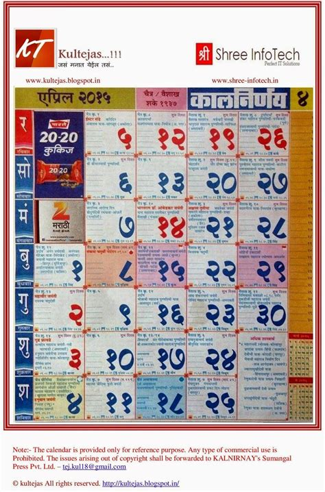 marathi kalnirnay calendar marathi