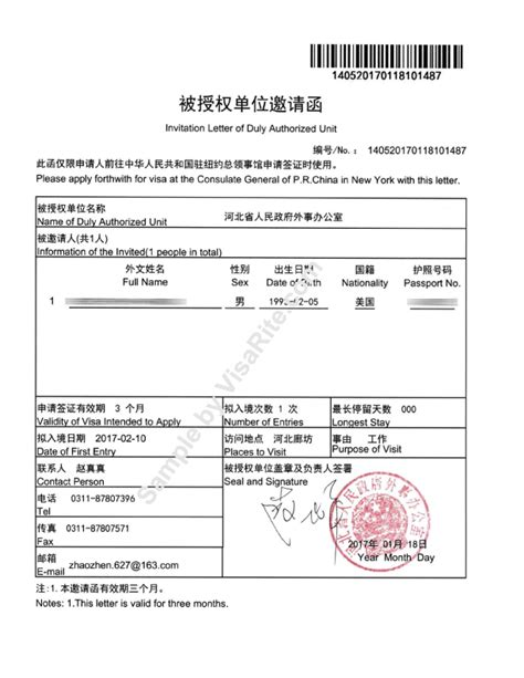 sample invitation letter  duly authorized unit  china