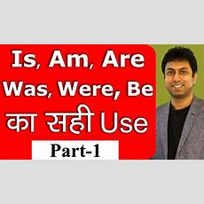 Is Am Are Was Were Be का सही Use  1  Learn English Grammar In Hindi With Speaking Practice