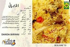 Biryani | Pakistani recipes - in Urdu | Pinterest