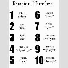 Russian Numbers 1 To 10