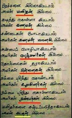 tamil sms poem lines messages kavithai  birthday   tamil wishes happy birthday