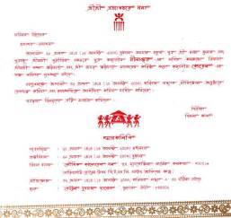 sle wedding invitation wording hindu wedding invitation wording in bengali wedding invitation ideas