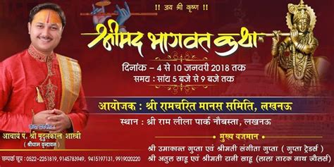 image result  bhagwat katha banner banner brochure