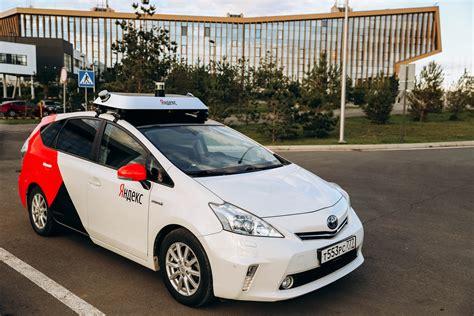 yandex company yandex launches the autonomous ride hailing service in europe